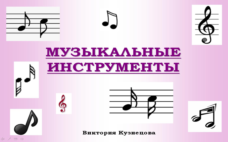 Музика |просмотров: 995 |загрузок: 70