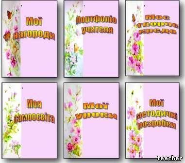 Зразки шаблонів для портфоліо вихователя вчителя фото 465-505