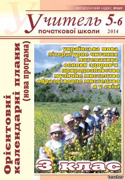 Журнал Музична Школа 2012