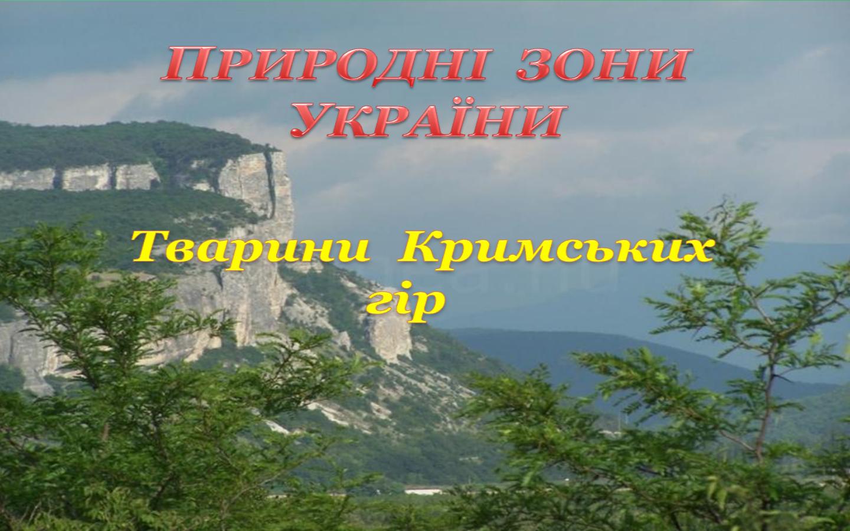 Кримські гори презентація разная
