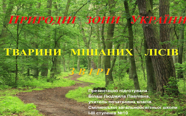 Презентація на тему тварини україни